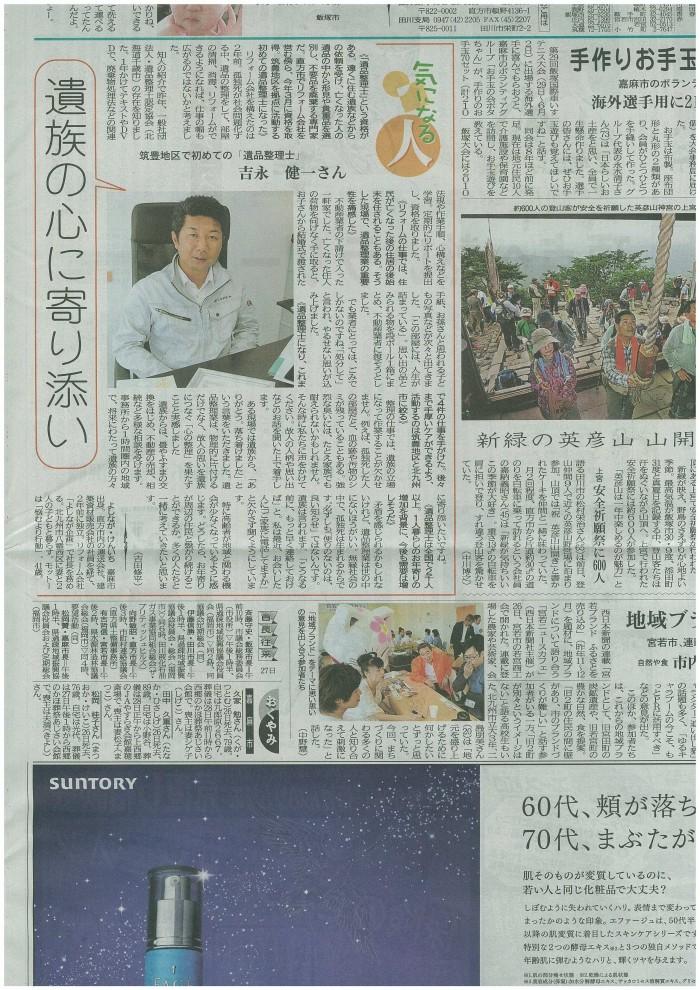 2013.5.27西日本新聞記事