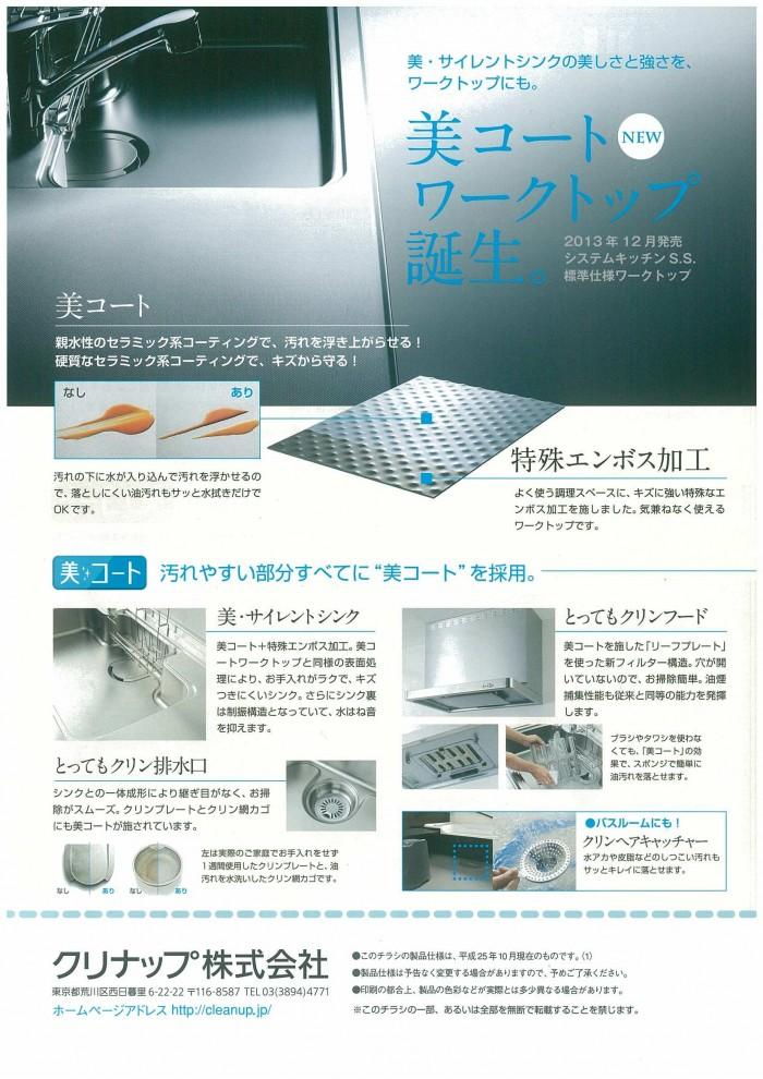 2013.12新商品!美コート